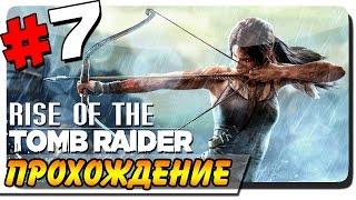 Rise of the Tomb Raider Прохождение на ПК #7 ● ИСПЫТАНИЕ СНЕГОМ!