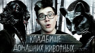 ТРЕШ ОБЗОР фильма Кладбище домашних животных 2019 [Мини]