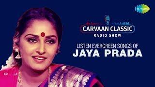 Carvaan Classic Radio Show | Jaya Prada Special | Intaha Ho Gai Intezar Ki | Koyal Boli Duniya Doli