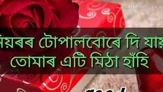 Best Assamese Love Poems