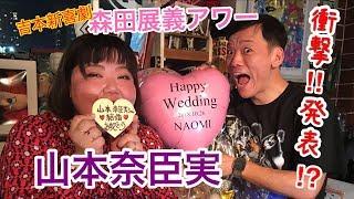 吉本新喜劇の森田展義が今回は 久し振りに 山本奈臣実ちゃんをゲストに...