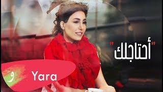 Смотреть клип Yara - Ahtagelak