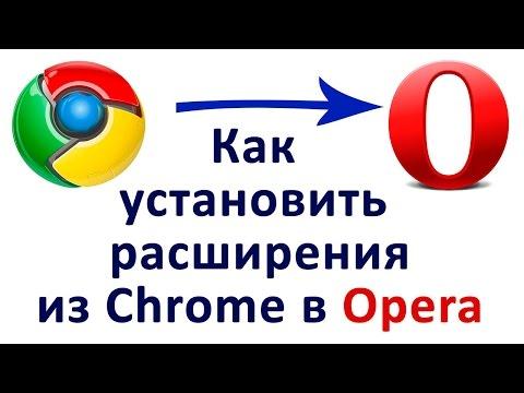 Как установить расширения Chome в Opera. Chironova.ru