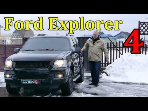 """Форд Эксплорер 4/Ford Explorer IV, """"ДЖИП ПО АМЕРИКАНСКИ"""", Видео обзор, тест драйв."""
