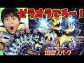 【ポケモンカード】ポケカ サン&ムーン 強化拡張パック 迅雷スパークを2BOX開封! ゼラオラGXを狙え!【こうちゃんポケモンマスターへの道⑧】