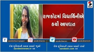 Girl student commits suicide In Rajkot ॥ Sandesh News TV