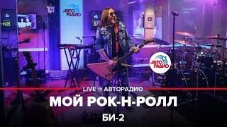 Би-2 - Мой Рок-н-ролл (LIVE @ Авторадио)