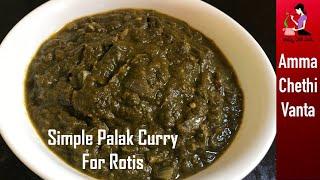 చపత పలక రట లక ఇల కర చయడPalak Curry Recipe For Chapati In TeluguSide Dish For Roti