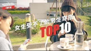 WebTVAsia TOP10 - 女生無法忍受的男生穿搭,看到第一名直接噴飯!