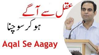 Aqal Se Aagay Ho Ker Zindagi Guzarna  | Qasim Ali Shah