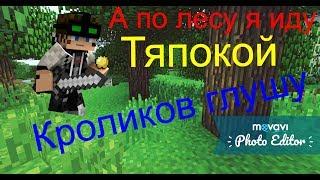 Пародия на - Клип-minecraft ''А по лесу я иду, тяпкой кроликов глушу.....'' (Music video)#1