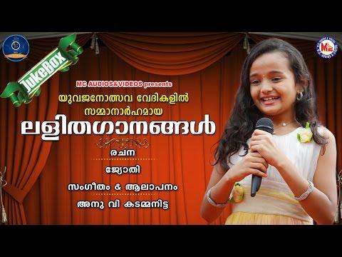 യുവജനോത്സവവേദികളിൽ സമ്മാനാർഹമായ ലളിതഗാനങ്ങൾ | Lalithaganangal Malayalam | Youth Festival Light Music
