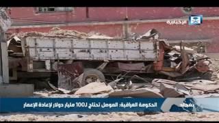 الحكومة العراقية: الموصل مدينة مدمرة بالكامل بعد المعارك مع داعش