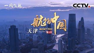 天津:打破时光流转 遇见这里的前世今生《航拍中国》第三季《一同飞越》第五集 | CCTV纪录
