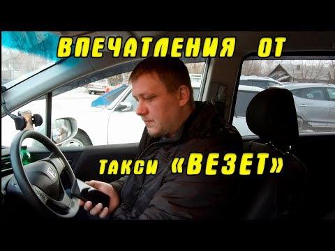 """Впечатления от фирмы такси """"ВЕЗЕТ"""" / Какой заработок и стоит ли там работать?"""