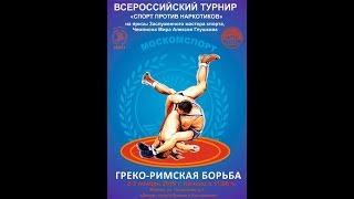 """Ковер В Всероссийский турнир """"Спорт против наркотиков"""""""