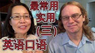 最常用英语口语会话(三) Oral English Lesson For Basic English Conversations Part 3 学英语口语