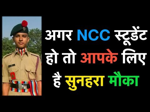 Indian Army Jobs 2018 II NCC Special Entry 45th Course2019 - YouTube