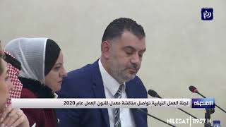 وزير العمل: نعمل على تمديد مدة تصريح العمل الزراعي وعاملات المنازل لعامين (9/2/2020)