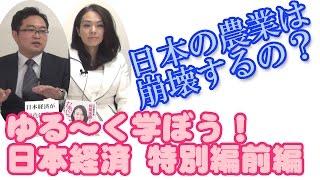 TPP大筋合意!これで日本の農業は崩壊するの?!分かりやすく解説します...