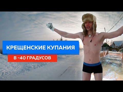 Крещенские купания 2020 в Якутии (-40 градусов)   Поиск открытой проруби   Жатай