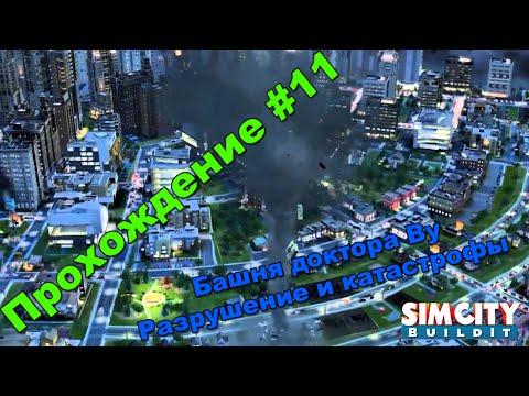 Прохождение SimCity Buildit на Android часть 11 | NikChaLive
