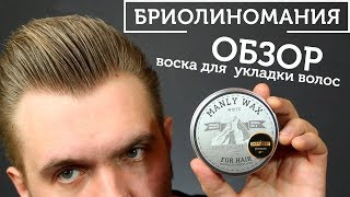 Manly White Wax: обзор воска для укладки волос ручной работы  