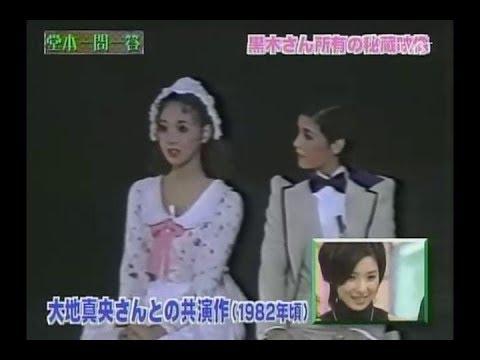 日本宝塚名コンビ: 大地真央 Mao Daichi と 黒木瞳 Hitomi Kuroki