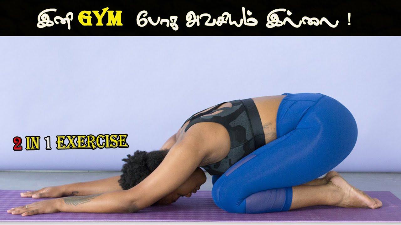 இதுவரை யாரும் பார்க்காத கழுத்து பயிற்சி ! | 2 IN 1 Exercise | Athi Manithan | Part - 1