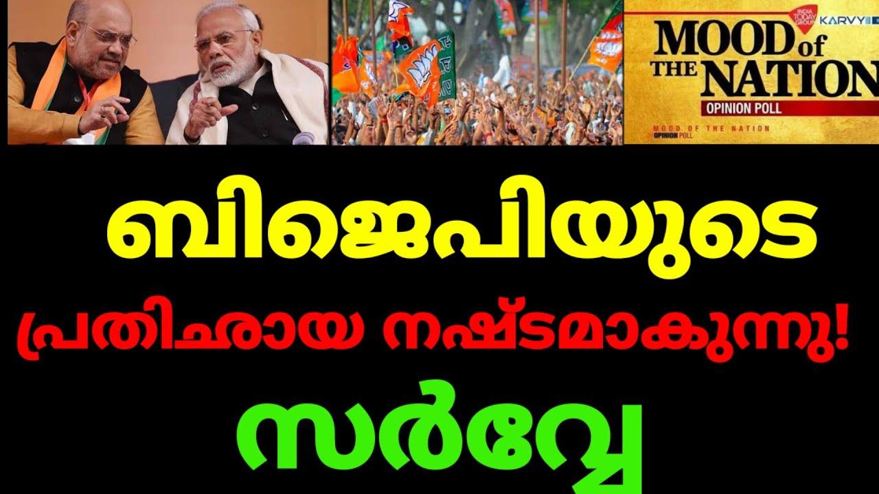 ബിജെപിക്ക് സീറ്റുകൾ നഷ്ടമാകുമെന്ന് സർവ്വേ | India today carvy survey | Malayalam news