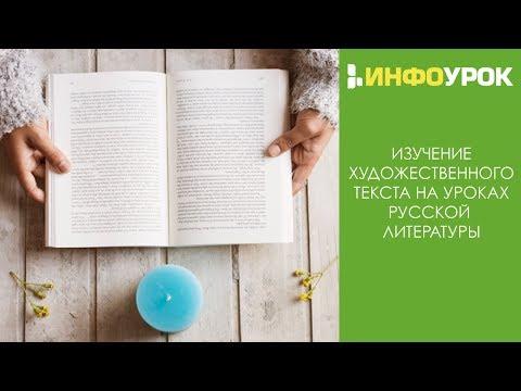 Изучение художественного текста на уроках русской литературы   Видеолекции   Инфоурок