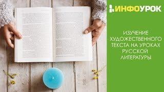 Изучение художественного текста на уроках русской литературы | Видеолекции | Инфоурок