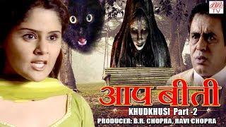"Aap Beeti- KHUDKHUSI"" PART-2 || BR Chopra Superhit Hindi Serial || Aatma Ki Khaniyan ||"