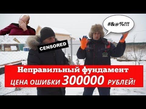 Как сэкономить на фундаменте под дачный дом? Цена ошибки 300 тысяч рублей!