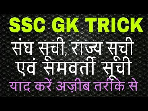 Gk tricks : Indian Polity संघ सूची, राज्य सूची तथा समवर्ति सूची / online  school