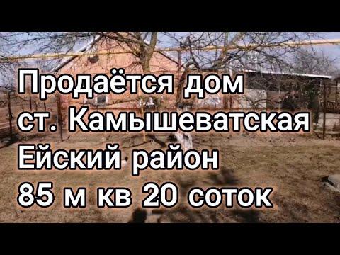 Продаётся дом на побережье Азовского моря, ст. Камышеватская Ейский район