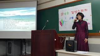 사단법인 한국문학예술협회 구향림 시 낭송가 이생진 시/…