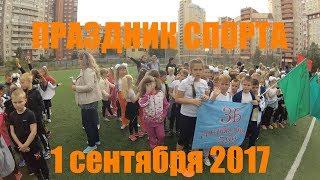Праздник спорта 1 сентября