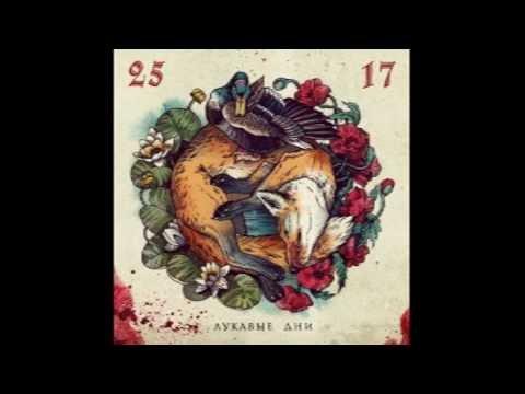25/17 - Винтер (EP Лукавые дни 2013)