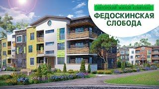 видео ЖК Комфортный квартал в Мытищах - официальный сайт ????,  цены от застройщика Домстрой, квартиры в новостройке