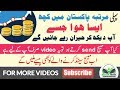 how to make money by sending SMS Email to Your Friends Femily Urdu, hindi $5 per SMS By Master Naeem
