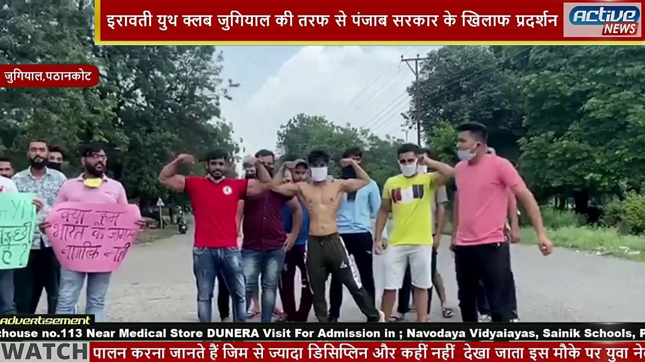 इरावती युथ क्लब जुगियाल की तरफ से पंजाब सरकार के खिलाफ प्रदर्शन