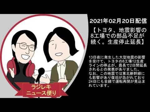 影響 トヨタ 地震