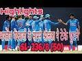 India vs SriLanka 2nd ODI Highlights : india Need 237 Runs to win in 50 Over