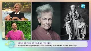 """Модни икони над 65 години - """"На кафе"""" (23.06.2020)"""