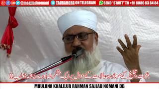Dawat-o Tabligh ke Maujooda haalat ke sawal per ek Mufakkirana & Mudabbirana Jawab Maulana Sajjad db