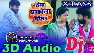 9625525842 8076090739 coll now 3d audio remix song samar singh & kavita yadav धराबे ला थरेसर dj #2020 ka...