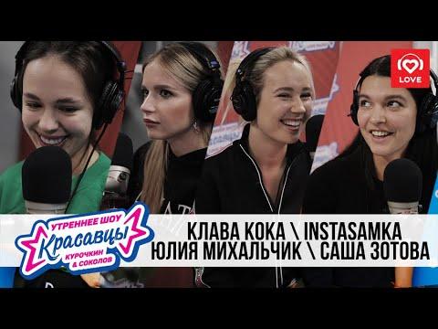 Новогодний марафон Красавцы Love Radio