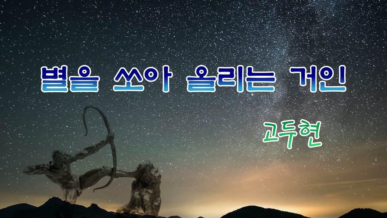 [시낭송] 별을 쏘아올리는 巨人 - 고두현