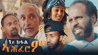 Ahferom | ኣሕፈሮም - New Eritrean Series Movie 2019 (Part 1) by Daniel Teame - ሓዳስ ተኸታታሊት ድራማ ብዳንኤል ጠዓመ